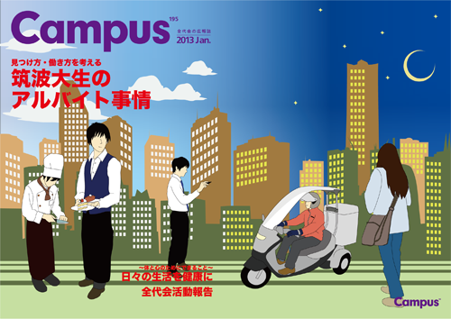 http://www.stb.tsukuba.ac.jp/~zdk/campus/Campus195.png