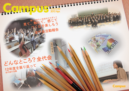 http://www.stb.tsukuba.ac.jp/~zdk/campus/Campus196.png