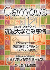 http://www.stb.tsukuba.ac.jp/~zdk/campus/campus160.png