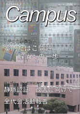 http://www.stb.tsukuba.ac.jp/~zdk/campus/campus161.png
