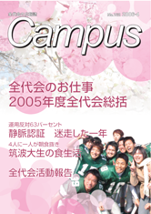 http://www.stb.tsukuba.ac.jp/~zdk/campus/campus162.png