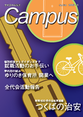 http://www.stb.tsukuba.ac.jp/~zdk/campus/campus164.png