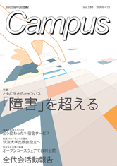http://www.stb.tsukuba.ac.jp/~zdk/campus/campus165.png