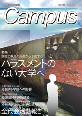 http://www.stb.tsukuba.ac.jp/~zdk/campus/campus166.png