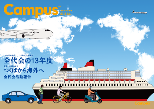 http://www.stb.tsukuba.ac.jp/~zdk/campus/campus197.png