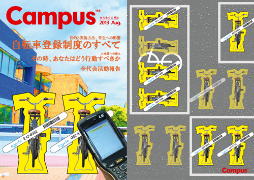 http://www.stb.tsukuba.ac.jp/~zdk/campus/campus198.png