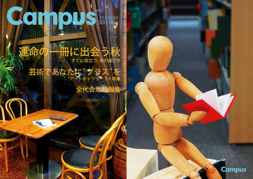 http://www.stb.tsukuba.ac.jp/~zdk/campus/campus199.png