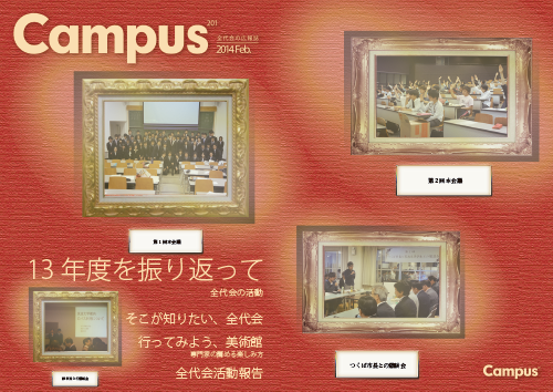 http://www.stb.tsukuba.ac.jp/~zdk/campus/campus201.png