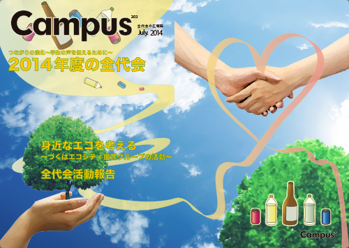 http://www.stb.tsukuba.ac.jp/~zdk/campus/campus202.png