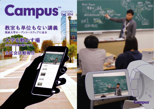 http://www.stb.tsukuba.ac.jp/~zdk/campus/campus205.png