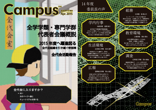 http://www.stb.tsukuba.ac.jp/~zdk/campus/campus206.png