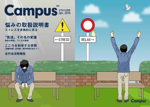 http://www.stb.tsukuba.ac.jp/~zdk/campus/campus208.png